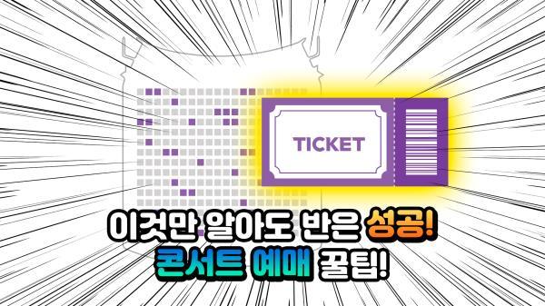 방탄소년단 등 톱아이돌 콘서트 티켓 예매 꿀팁