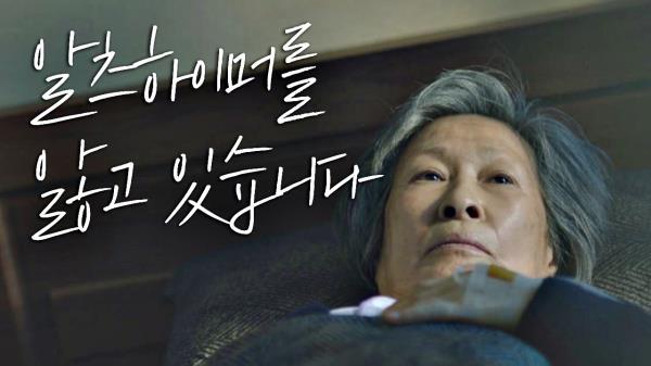 """[소름 엔딩] 김혜자 """"저는 알츠하이머를 앓고 있습니다…"""""""