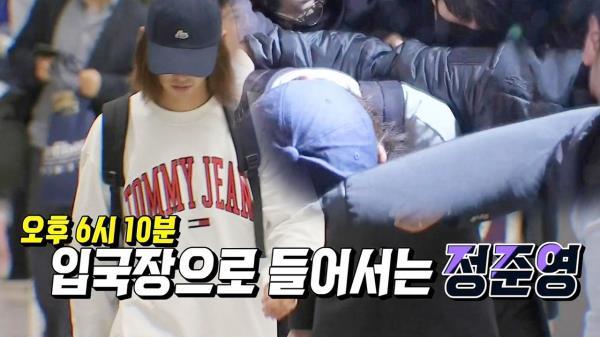 [속보] 오늘 저녁 입국한 정준영 '아수라장'