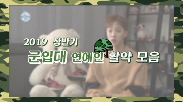 《스페셜》 열일하고 떠난 그들! 2019 상반기 입대 연예인 (로꼬, 샤이니 키, 빅스 엔, 하이라이트 이기광)