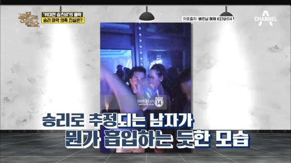 버닝썬 논란의 중심, 문제男 승리 '해피벌룬' 흡입까지?!