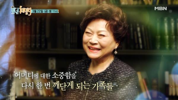 [눈물주의] 남성진. 엄마 김용림에게 쓴 진심 담긴 편지..