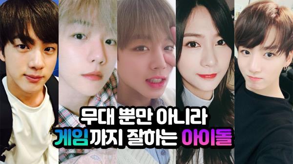 정국·진·백현·박지훈… 게임까지 잘하는 톱 아이돌