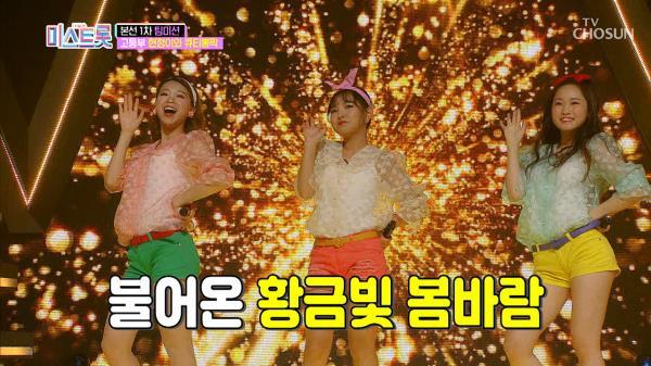 """장윤정 """"좋아~가즈아!!"""" 부끄부끄♬ 은빈이가 춤을?"""