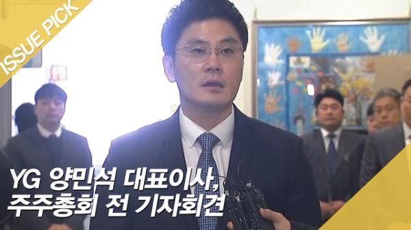 [ON 마이크] YG 양민석 대표이사, 주주총회 전 기자회견