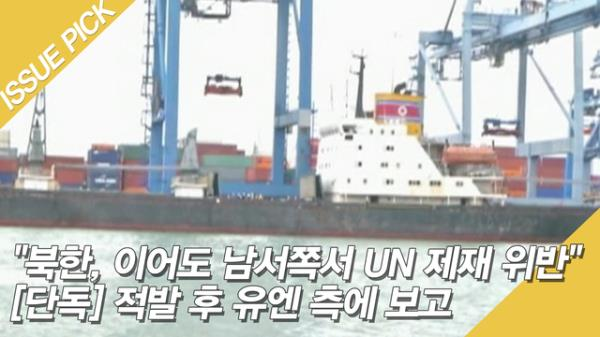 """[단독] """"북한, UN 제재 위반! 환적 빈번"""" 우리 군, 적발 후 보고"""