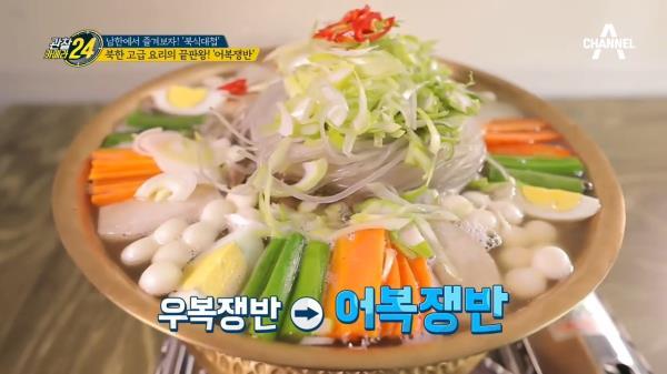 평양냉면과 환상궁합! '소고기 초무침' & 북한 고급 요리! '어복쟁반'