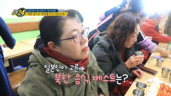 북한 식당에 일본 손님이?! 북한 음식도 한류를 타고 일본으로~