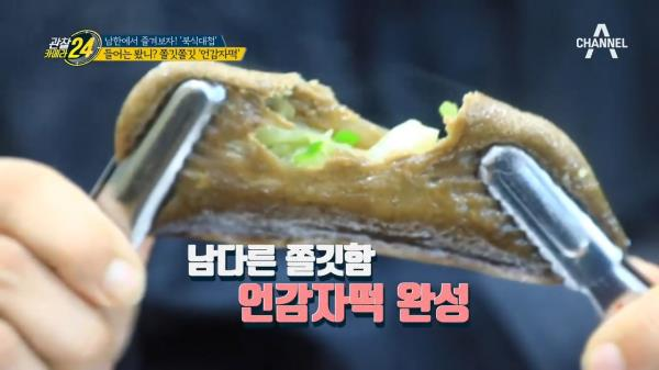들어는 봤니? 쫄깃쫄깃~ 얼었다 녹았다한 감자로 만든 '언감자떡'
