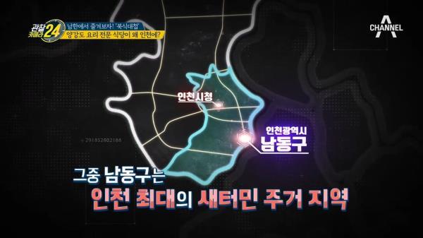 양강도 요리 전문 식당이 인천에 있는 이유? (feat. 인천 남동구)