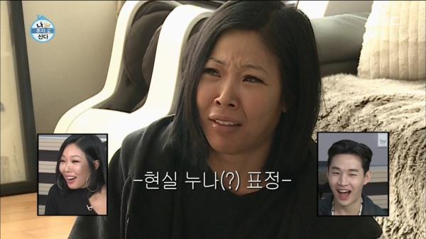 배터리 돌려 막기 하는 제시 (feat.현실 누나 표정)