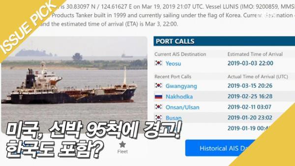 '북한 유조선과 불법환적 의심' 선박 95척에 경고! 한국도 포함?
