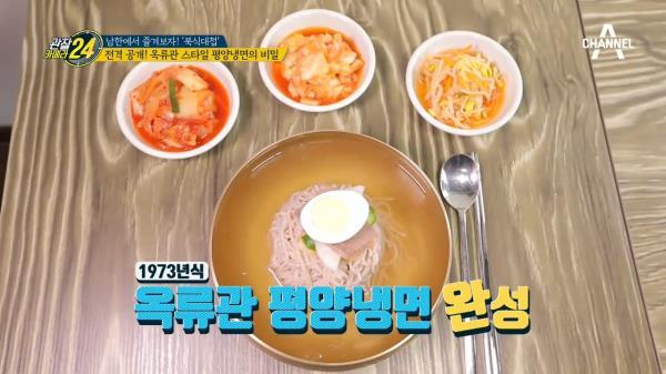 ★전격공개★ 북한식당 옥류관 스타일 평양냉면의 비밀은?