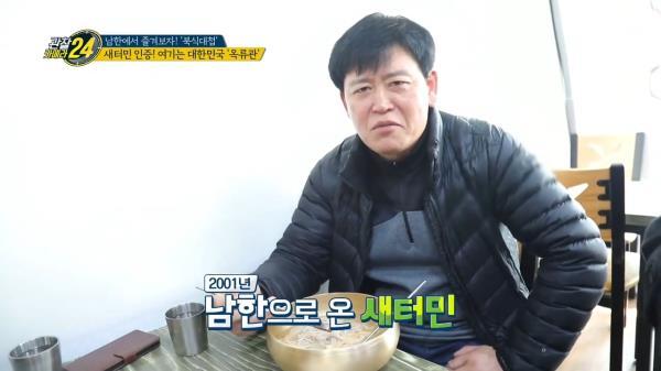 남한 사람들과 새터민 입맛까지 홀린 평양냉면의 위력!
