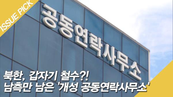 """북한, '개성 연락사무소'서 일방적 철수! 정부 """"정상운영 희망"""""""