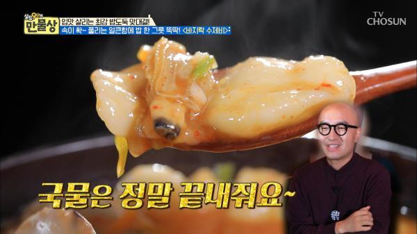 바지락 최~고로 맛있는 지금!!! 홍석천도 탐내는 레시피