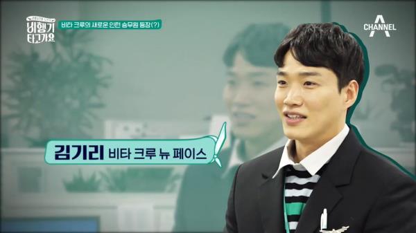 새로운 신입 승무원 김기리의 등장! 유림 매니저는 천사...?♥