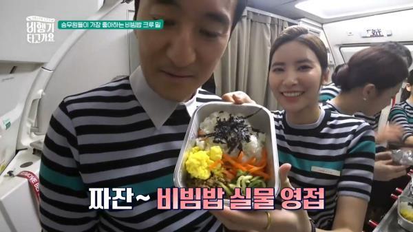 모두가 잠든 소등 시간 zZ 승무원들의 수다타임X맛있는 비빔밥 크루밀~