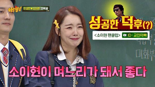 소이현 팬클럽 출신(!) 이 시대 최고의 '성덕' 시아버지♡