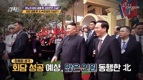 북·미 협상 라인! 북한은 인사 물갈이 中