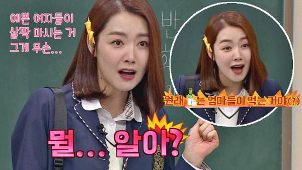소주 광고 적임자 소이현, 원래 소주는 엄마들의 술이야!♨