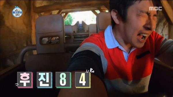 롤러코스터를 타는 3얼 (feat.후진84)