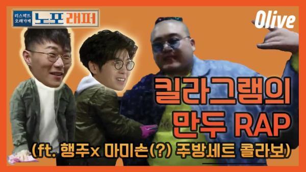 [첫방 D-DAY 선공개] 킬라그램의 만두 RAP (Ft.맫씨,딘딘,행주,문세윤)