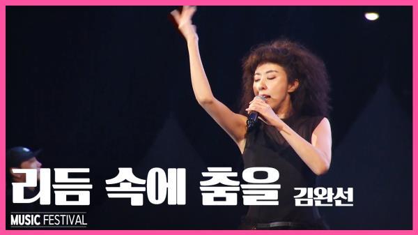 김완선 - 리듬 속에 춤을 (190320 논산딸기축제)