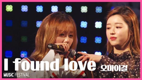 오마이걸 - I found love (190320 논산딸기축제)