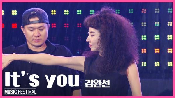 김완선 - It's you (190320 논산딸기축제)