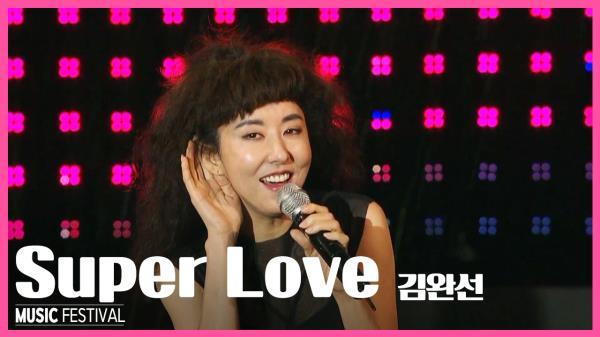 김완선 - Super Love (190320 논산딸기축제)