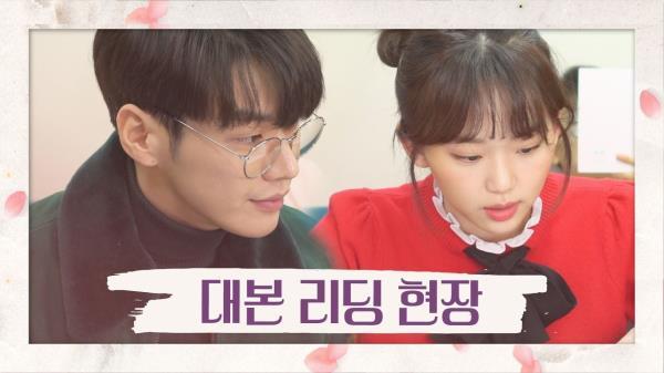 [메이킹] 김영광X진기주, 사랑에 빠질 수밖에 없는 대본 리딩 현장!♥