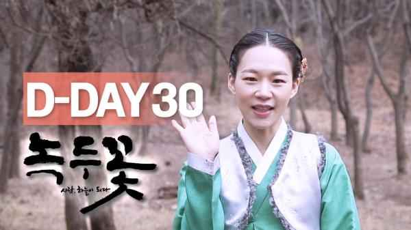 [D-DAY 티저] 배우 한예리와 함께하는 〈녹두꽃〉 맛보기★ D-DAY 30