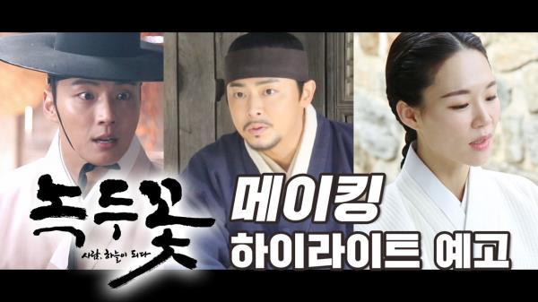 [메이킹 예고] 배우들이 소개하는 〈녹두꽃〉 촬영 현장 속 하이라이트 대공개!!