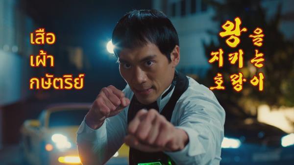 [新엔딩 요정 탄생] '왕을 지키는 호랑이' 안창환, 필 충만 무에타이 액션!