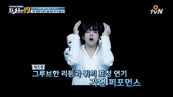 세계가 먼저 알아본 BTS 명곡? [나만 알고 싶은 노래 19]