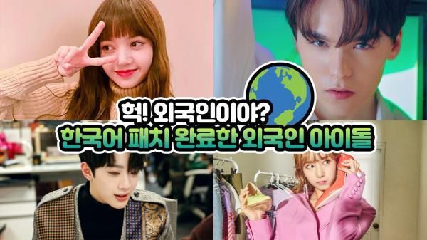 헉! 외국인이야?…한국어 패치 완료한 외국인 아이돌