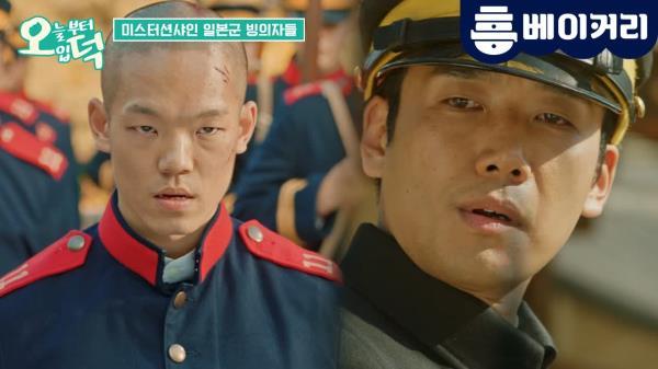 '미스터 션샤인' 츠다(이정현) X 모리타카시(김남희) 소름돋는 일본군 연기 | [오늘부터 입덕] EP.05