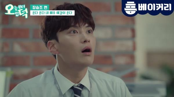 '아는 와이프' 입덕사원 장승조♥ 온다 온다 내 배우 예감이 온다! | [오늘부터 입덕] EP.04