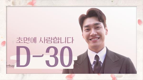 [D-30] 정 비서! 첫방이 언제라고?! 5월 6일 초면에 사랑합니다 첫 방송♥
