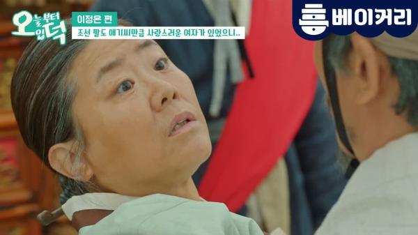 '미스터 션샤인' 함안댁이 '아는 와이프' 우진엄마가 되기까지! 이정은 입덕영상 | [오늘부터 입덕] EP.06