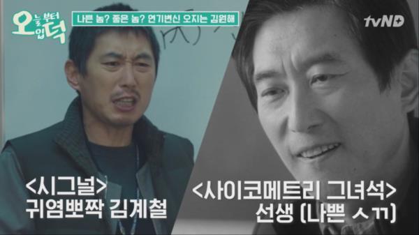 극혐 선생 역할 오지게 소화해버린 원트갓 김원해 | [오늘부터 입덕] EP.12