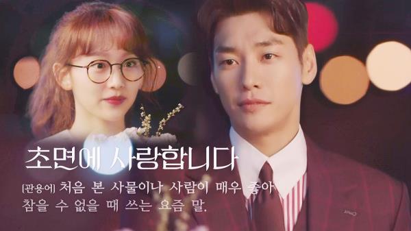 """[4차 티저] """"초면에 사랑합니다♥"""" 5월 6일 '심쿵 유발' 월화드라마 첫 방송!"""