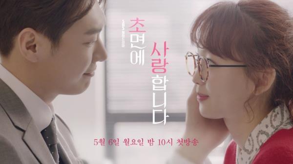 [3차 티저]  보이지 않게 되자 비로소 너를 사랑하게 됐다 〈초면에 사랑합니다〉 5월 6일 첫 방송!