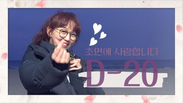 [D-20] 제대로 설레게 해드릴게요♡ (귀여움 대폭발!!)