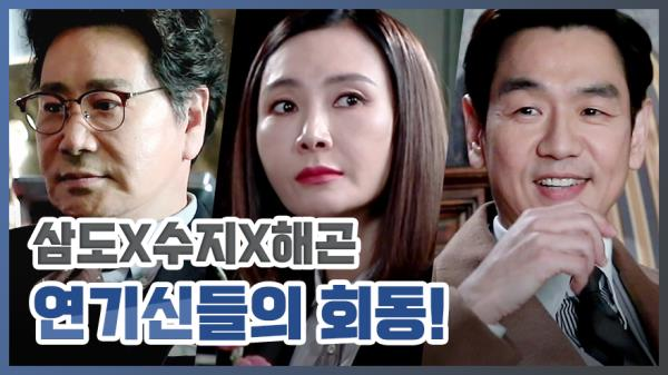《메이킹》 연기신들의 행장실 회동! 유동근X채시라X김태우