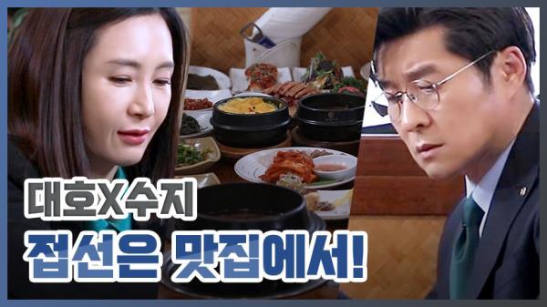 《메이킹》 오늘도 NG는 없다! 김상중·채시라 맛집 접선