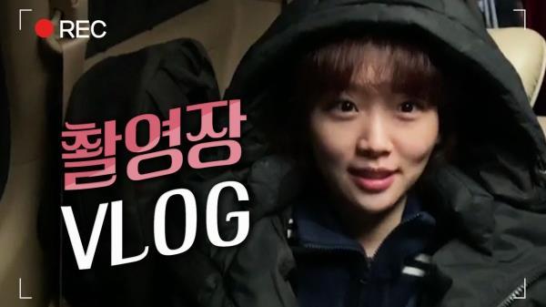 [VLOG] 진기주의 촬영장 브이로그! (ft.출근부터 퇴근까지)