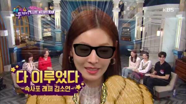 """속사포 래퍼 김소연의 데뷔무대는 2009 KBS 연기대상? (""""다 이루었다~"""")"""