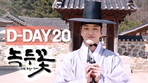 [D-DAY 티저] 첫방 D-DAY 20 윤시윤이 말하는 민중역사극 <녹두꽃>